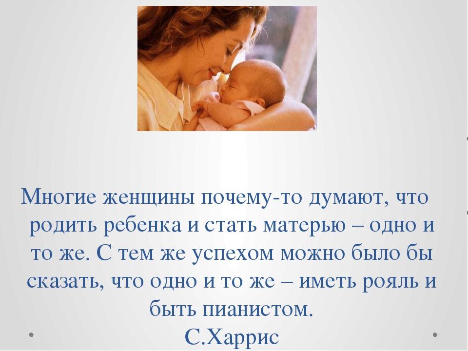 Многие женщины почему-то думают, что родить ребенка и стать матерью – одно и...