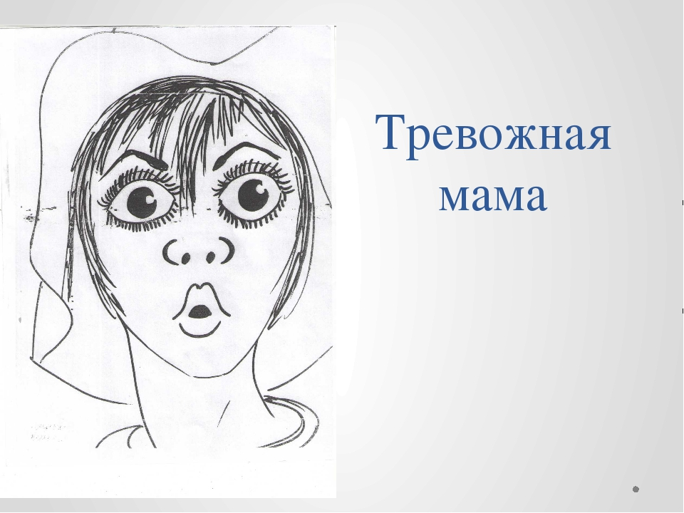 Тревожная мама