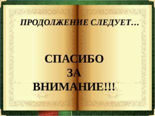Я – Шункарова Эльза Ахметовна учитель обществознания МОБУ СОШ с.Авдон Моя ро