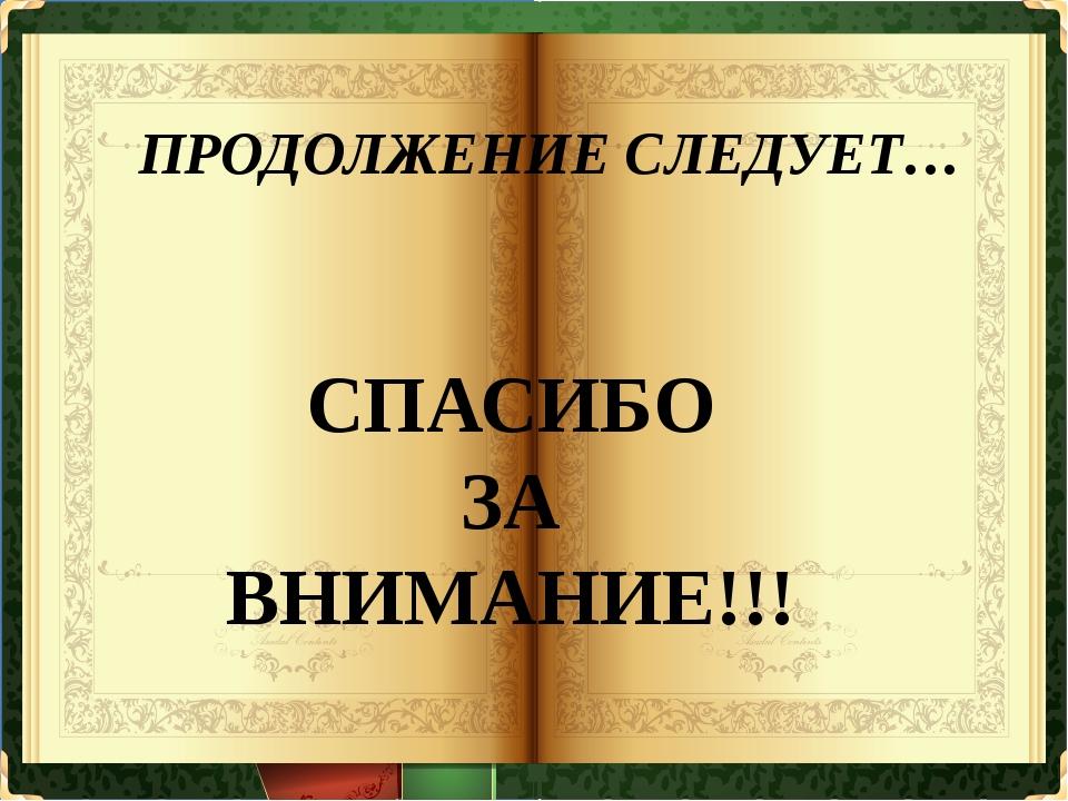 Я – Шункарова Эльза Ахметовна учитель обществознания МОБУ СОШ с.Авдон Моя ро...