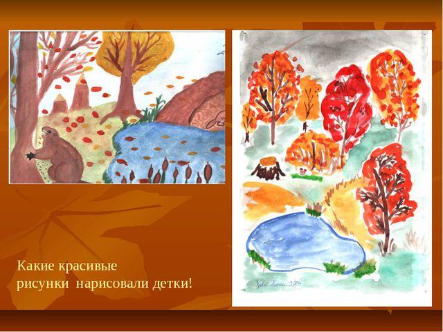 Какие красивые рисунки нарисовали детки!