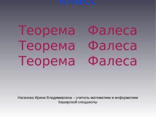 Геометрия, 8 класс Теорема Фалеса Наганова Ирина Владимировна– учитель матем