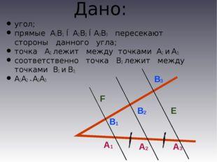 Дано: угол; прямые А1В1 ∥ А2В2 ∥ А3В3 пересекают стороны данного угла; точка