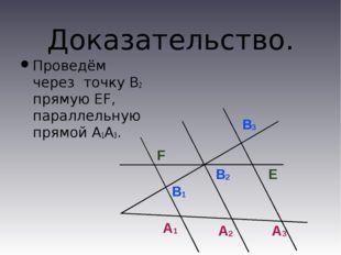 Доказательство. Проведём через точку В2 прямую EF, параллельную прямой А1А3.