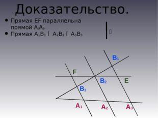 Доказательство. Прямая EF параллельна прямой А1А3. А1 А2 А3 B1 B2 B3 F E ➩ Пр