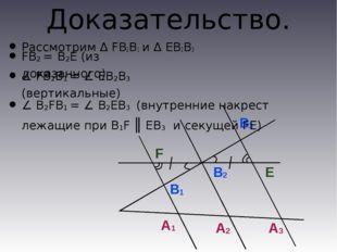 Доказательство. Рассмотрим ∆FВ2В1 и ∆EВ2В3 А1 А2 А3 B1 B2 B3 F E FВ2 = В2E