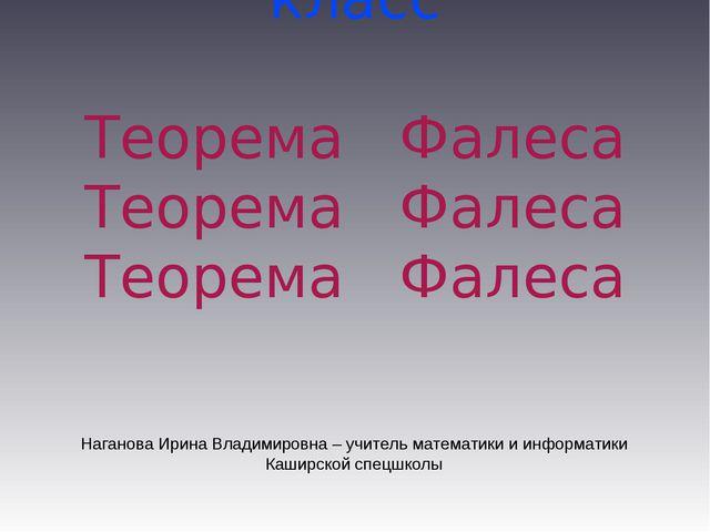 Геометрия, 8 класс Теорема Фалеса Наганова Ирина Владимировна– учитель матем...