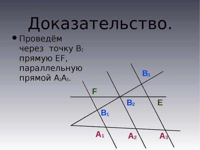 Доказательство. Проведём через точку В2 прямую EF, параллельную прямой А1А3....