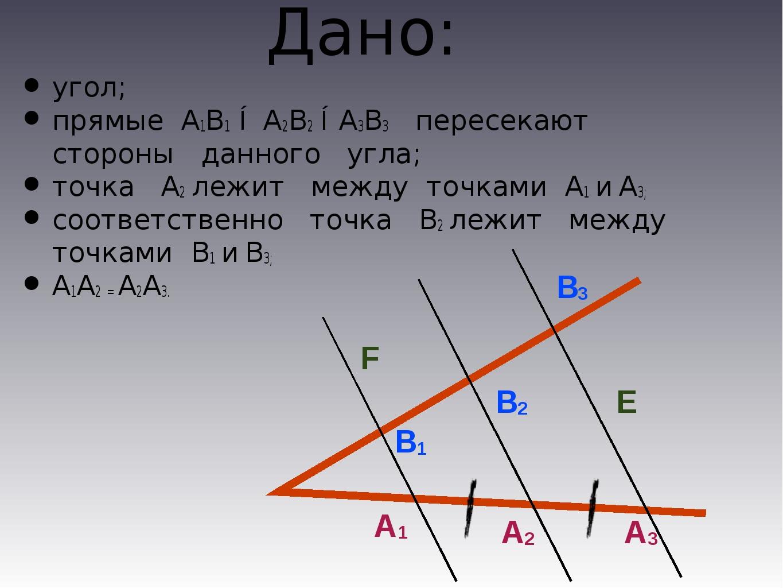 Дано: угол; прямые А1В1 ∥ А2В2 ∥ А3В3 пересекают стороны данного угла; точка...