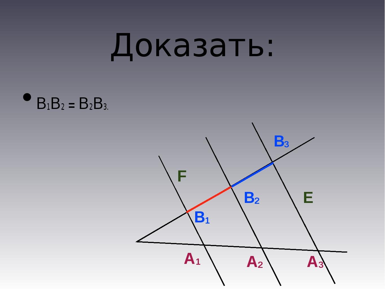 Доказать: В1В2 = В2В3. А1 А2 А3 B1 B2 B3 F E