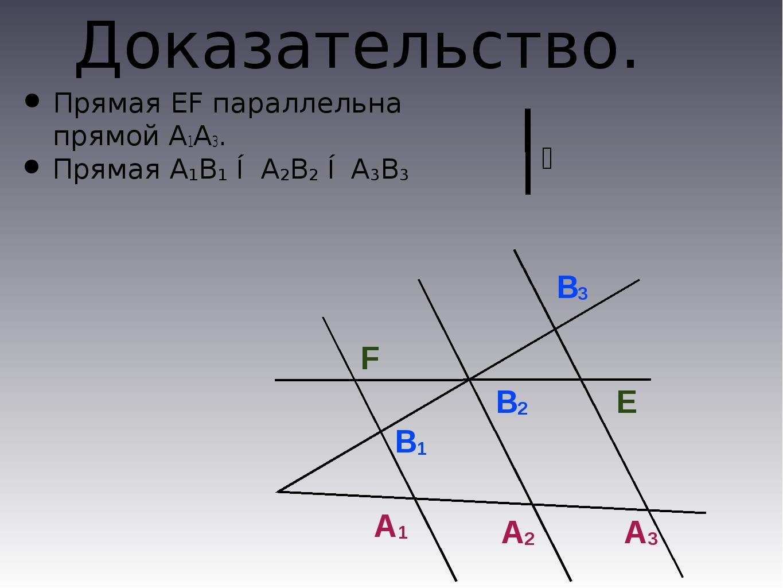Доказательство. Прямая EF параллельна прямой А1А3. А1 А2 А3 B1 B2 B3 F E ➩ Пр...