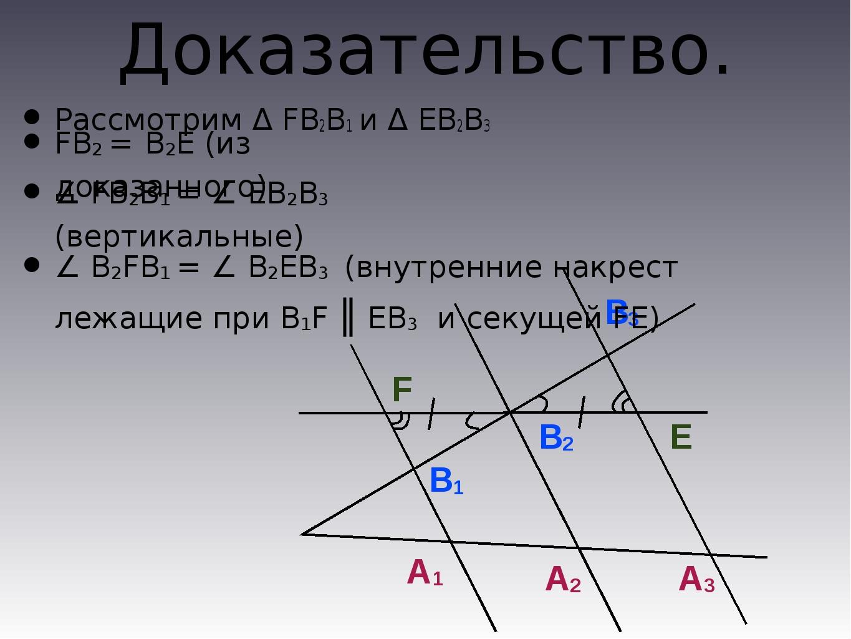 Доказательство. Рассмотрим ∆FВ2В1 и ∆EВ2В3 А1 А2 А3 B1 B2 B3 F E FВ2 = В2E...