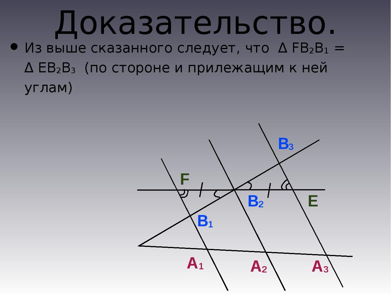 Доказательство. А1 А2 А3 B1 B2 B3 F E Из выше сказанного следует, что ∆FВ2В1...