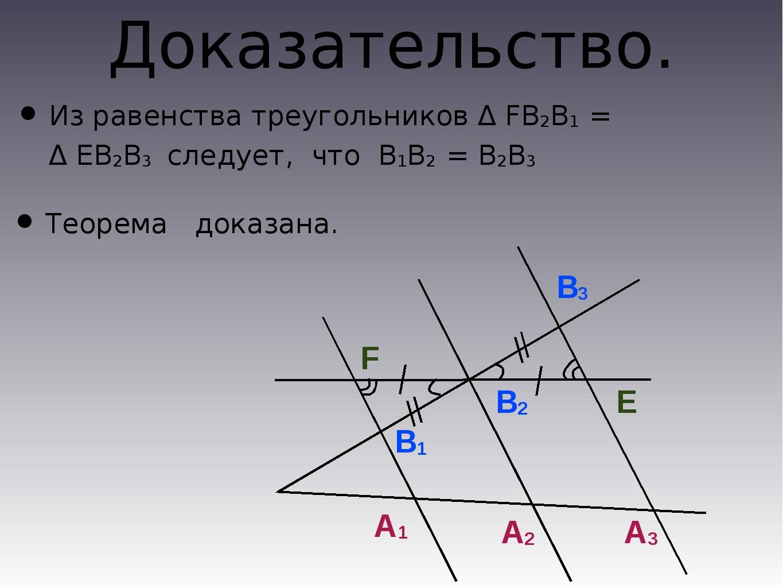Доказательство. А1 А2 А3 B1 B2 B3 F E Из равенства треугольников ∆FВ2В1 = ∆...