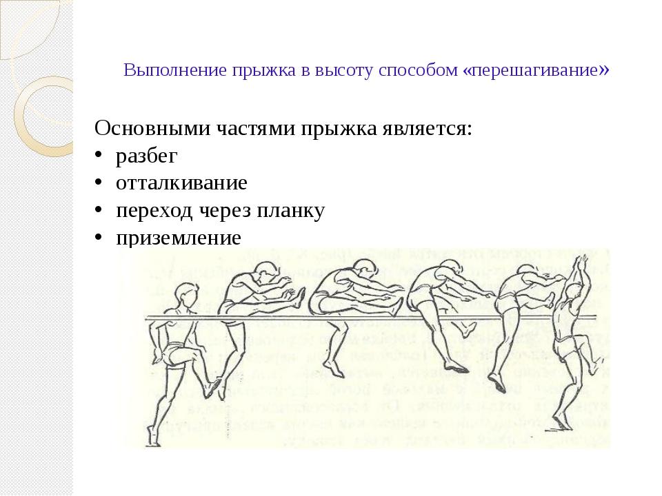 Выполнение прыжка в высоту способом «перешагивание» Основными частями прыжка...