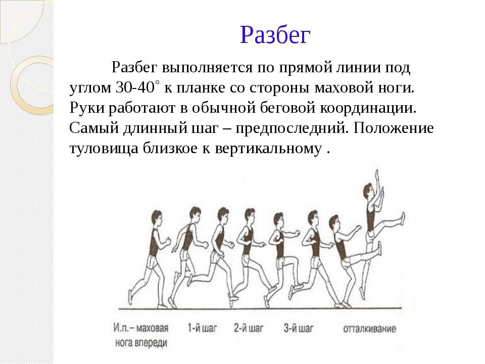 Разбег Разбег выполняется по прямой линии под углом 30-40˚ к планке со сторон...
