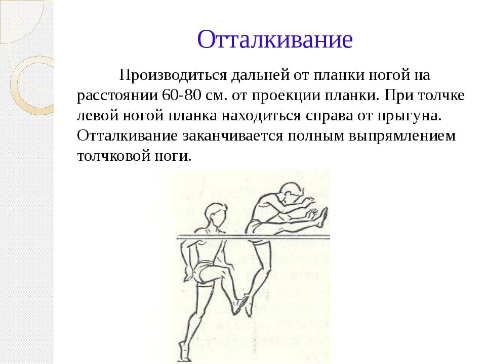 Отталкивание Производиться дальней от планки ногой на расстоянии 60-80 см. от...