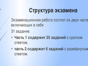 Структура экзамена Экзаменационная работа состоит из двух частей, включающих