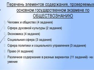 Перечень элементов содержания, проверяемых на основном государственном экзаме