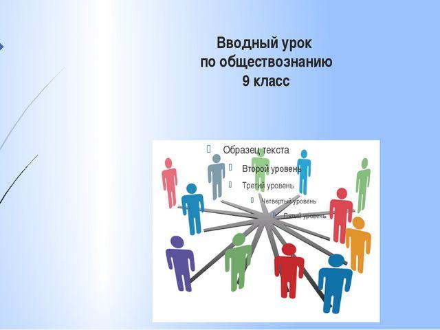 glubokovodnie-ribi-prezentatsiya-obshestvoznanie-5-klass-vvodniy-urok-temu