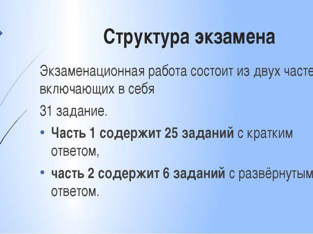 Структура экзамена Экзаменационная работа состоит из двух частей, включающих...