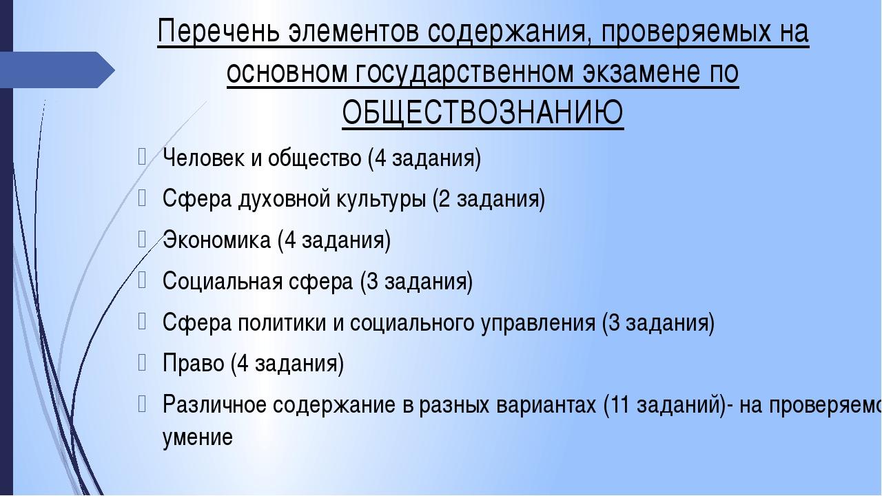 Перечень элементов содержания, проверяемых на основном государственном экзаме...