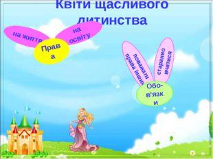 Квіти щасливого дитинства на життя на освіту Права старанно вчитися поважати