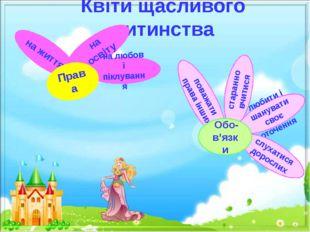 Квіти щасливого дитинства на життя на освіту на любов і піклування Права люби