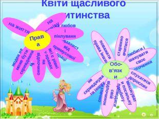 Квіти щасливого дитинства на захист від примусової праці на життя всі є рівні