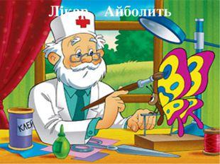 Лікар Айболить