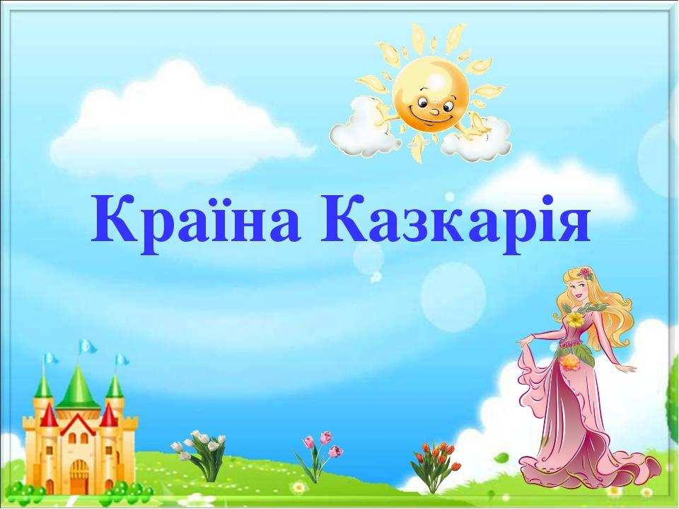 Країна Казкарія