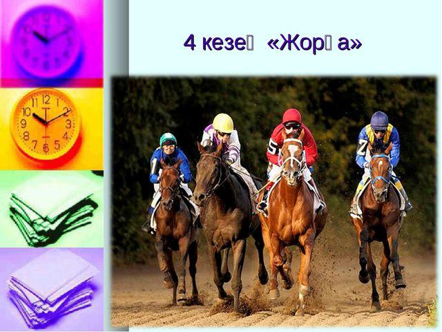 4 кезең «Жорға»