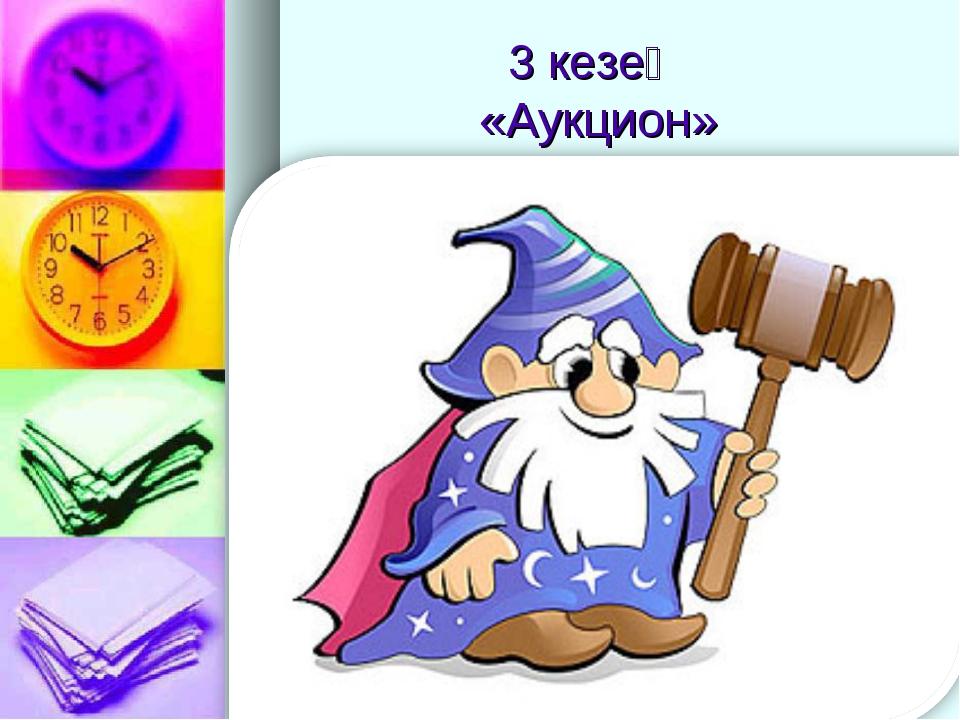 3 кезең «Аукцион»