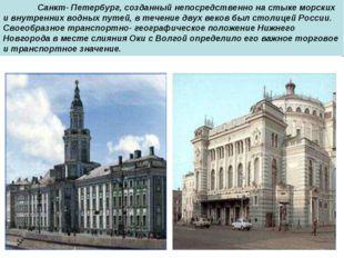Санкт- Петербург, созданный непосредственно на стыке морских и внутренних во