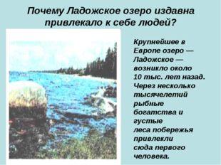 Почему Ладожское озеро издавна привлекало к себе людей? Крупнейшее в Европе