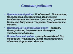 Состав районов Центральный район - 12 областей: Московская, Ярославская, Кост