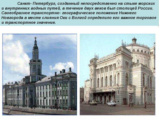 Санкт- Петербург, созданный непосредственно на стыке морских и внутренних во...