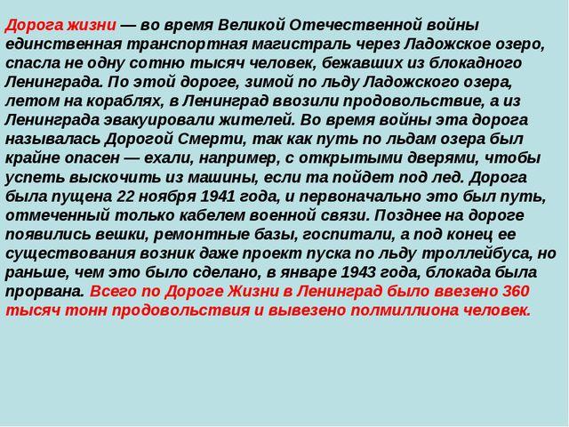 Дорога жизни — во время Великой Отечественной войны единственная транспортная...