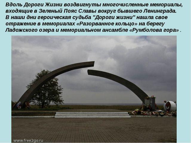 Вдоль Дороги Жизни воздвигнуты многочисленные мемориалы, входящие в Зеленый П...