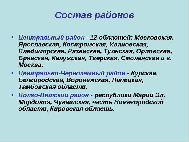 Состав районов Центральный район - 12 областей: Московская, Ярославская, Кост...