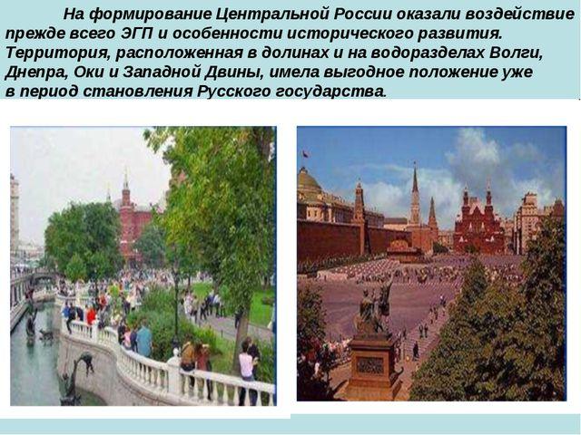 На формирование Центральной России оказали воздействие прежде всего ЭГП и ос...