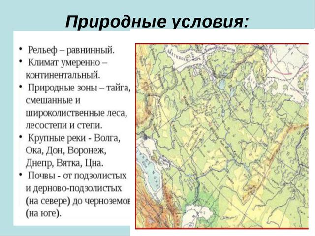 Природные условия: