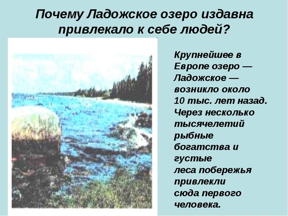Почему Ладожское озеро издавна привлекало к себе людей? Крупнейшее в Европе...