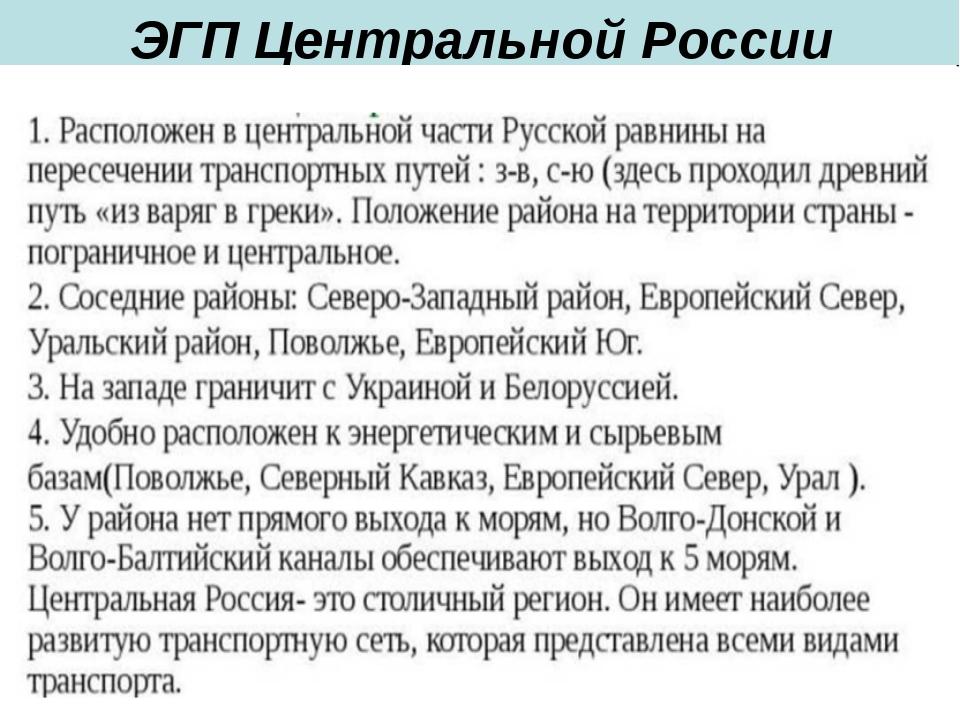 ЭГП Центральной России