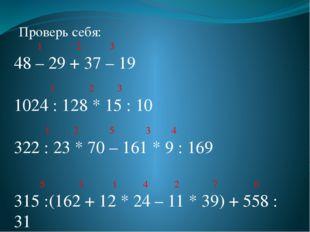 Проверь себя: 1 2 3 48 – 29 + 37 – 19 1 2 3 1024 : 128 * 15 : 10 1 2 5 3 4 3