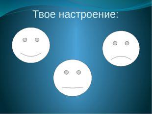 Твое настроение: