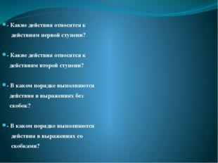 - Какие действия относятся к действиям первой ступени? - Какие действия относ