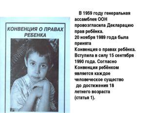 В 1959 году генеральная ассамблея ООН провозгласила Декларацию прав ребёнка.