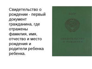Свидетельство о рождении - первый документ гражданина, где отражены фамилия,