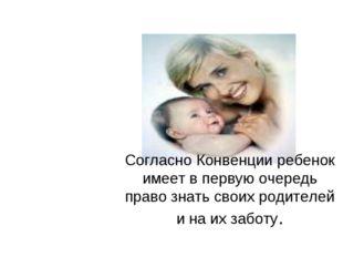 Согласно Конвенции ребенок имеет в первую очередь право знать своих родителей